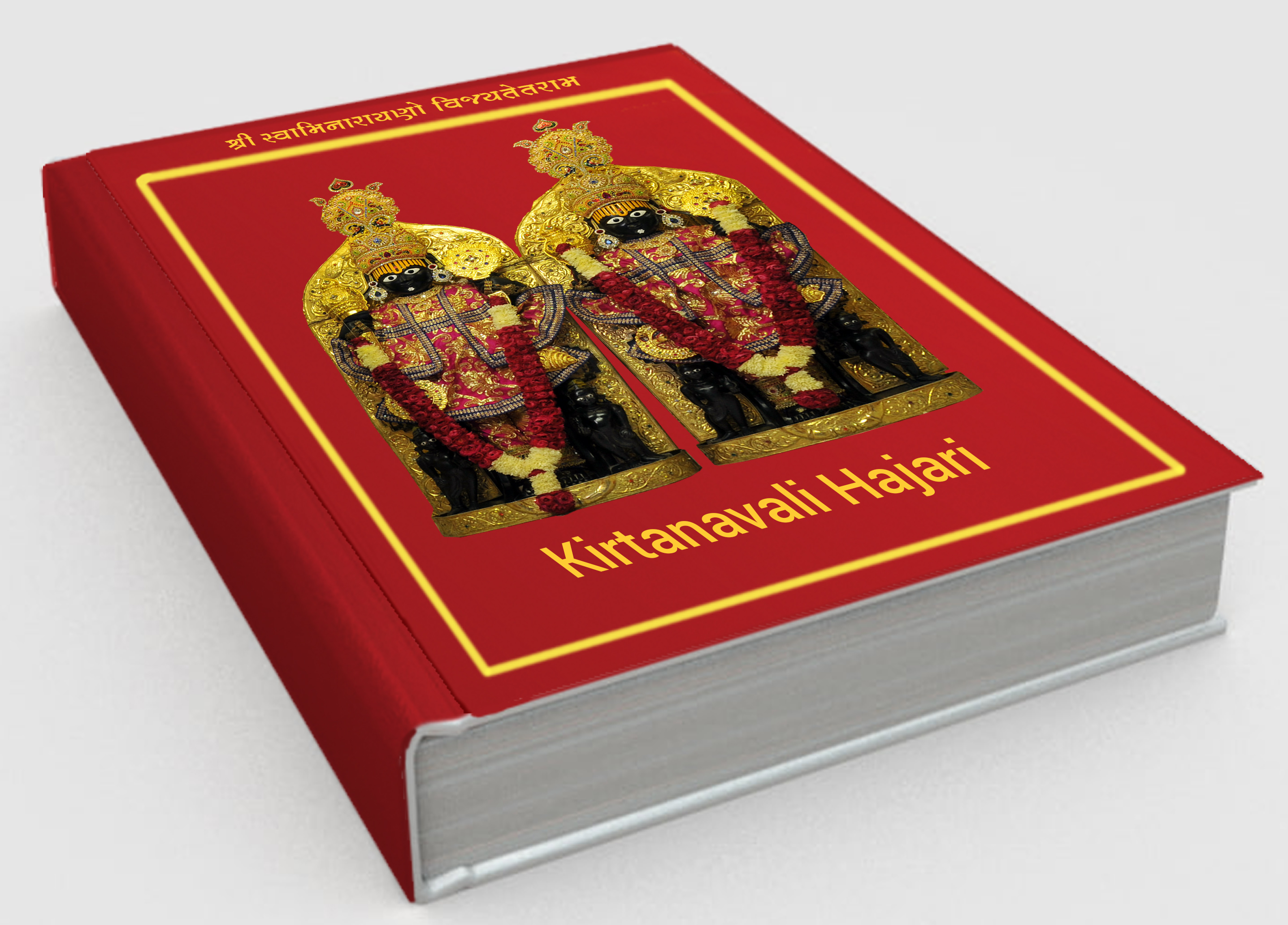Cover of Kirtanavali Hajari