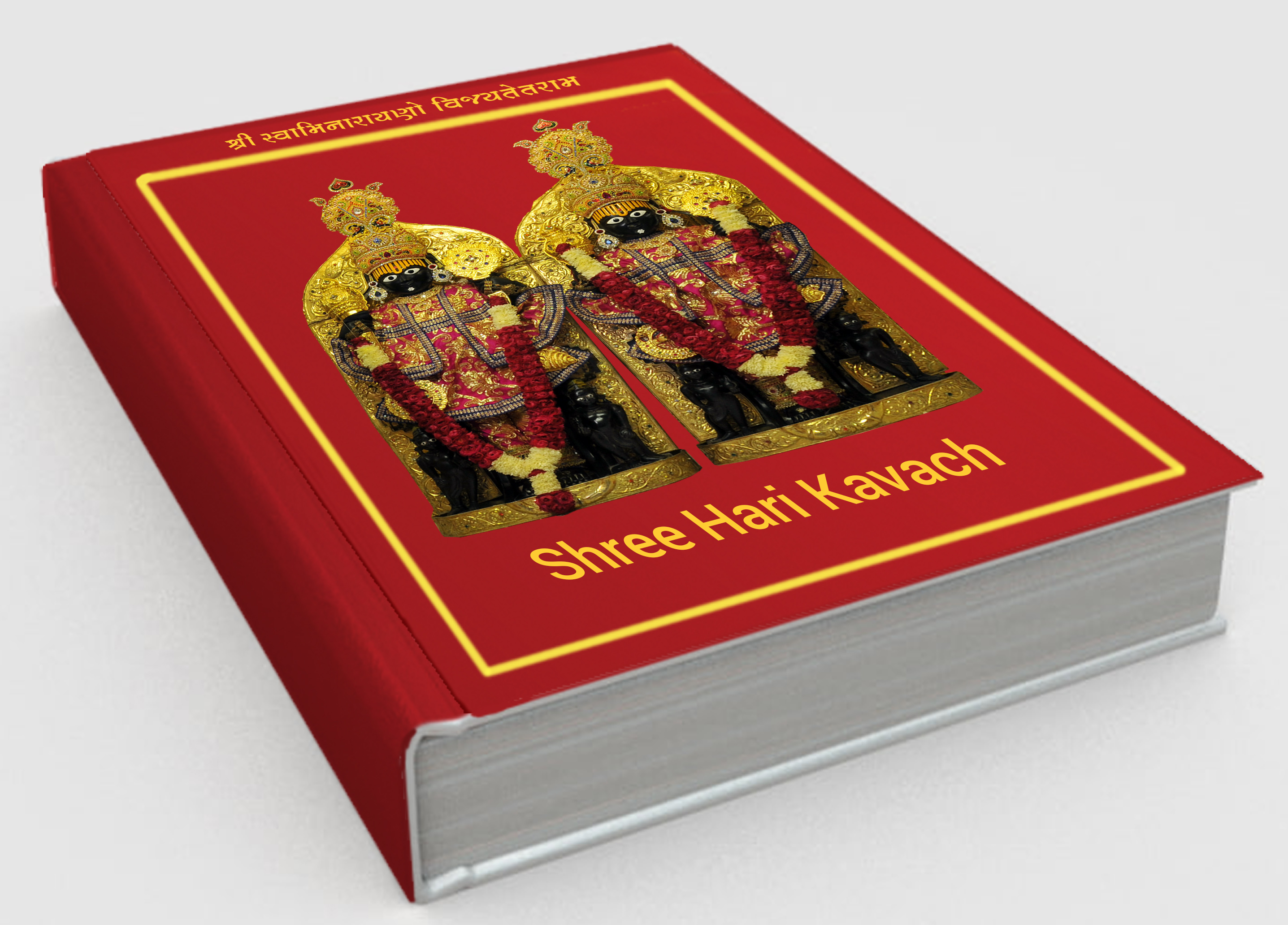 Cover of Shree Hari Kavach (Sanskrit in Gujarati)