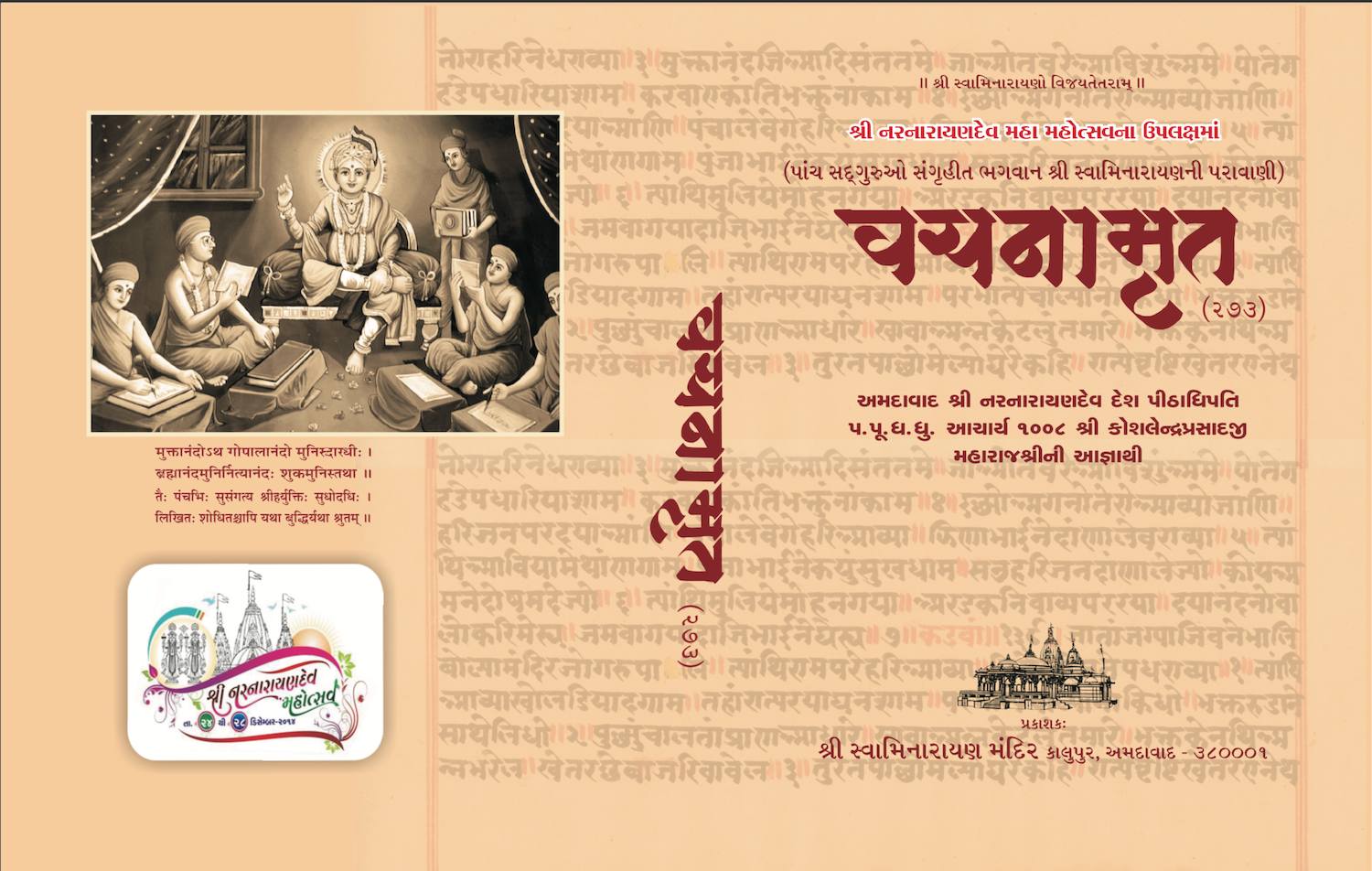Cover of Vachnamrut